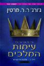 עימות המלכים חלק ב' - מלכת הדרקונים / ג'ורג' ר. ר. מרטין
