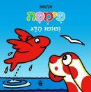 פימפה וטוטו הדג / אלטאן