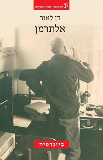 אלתרמן ביוגרפיה דן לאור