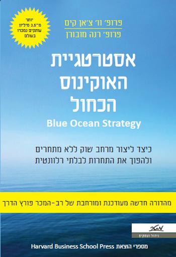 אסטרטגיית האוקינוס הכחול וו' צ'אן קים, רנה מובורן