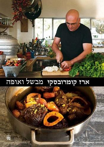ארז קומרובסקי מבשל ואופה ספר חדש