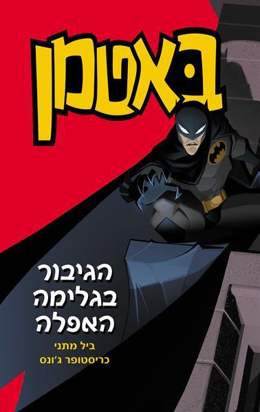 באטמן 1 הגיבור בגלימה האפלה ביל מתני וכריסטופר ג'ו