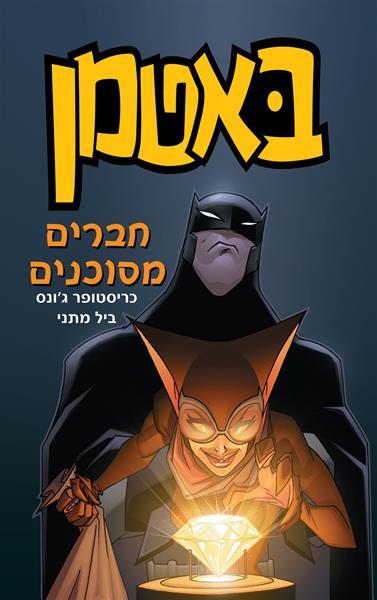 באטמן 3 חברים מסוכנים ביל מתני וכריסטופר ג'ונס