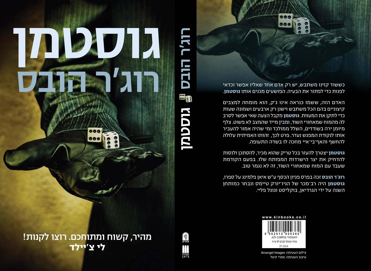 גוסטמן רוג'ר הובס ספר מתח חדש