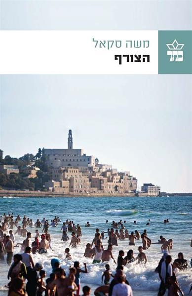 הצורף משה סקאל ספר חדש