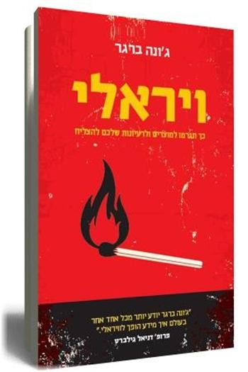 ויראלי ג'ונה ברגר ספר חדש