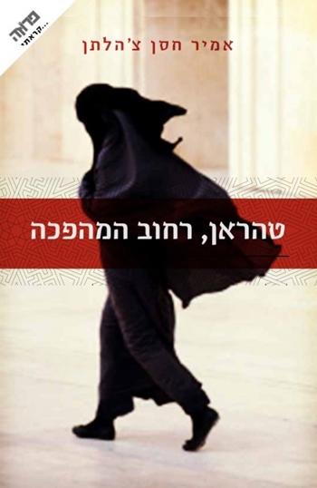 טהראן רחוב המהפכה אמיר חסן צ'הלתן