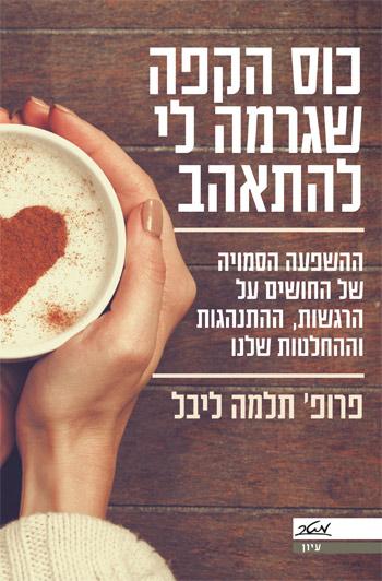 כוס הקפה שגרמה לי להתאהב פרופסור תלמה ליבל