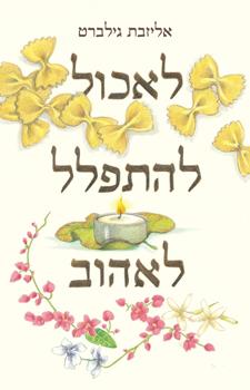 לאכול להתפלל לאהוב אליזבת גילברט