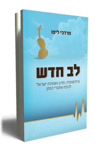 לב חדש פילוסופיה, מדע ואמונת ישראל לנוכח אתגרי הזמ