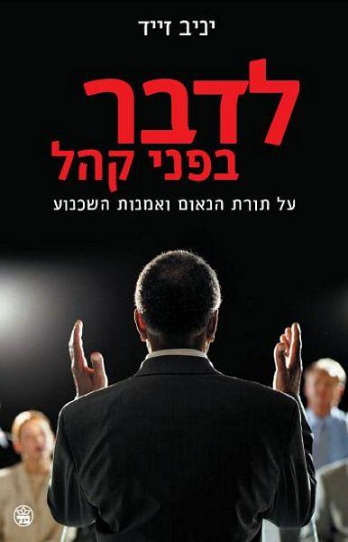 """לדבר בפני קהל ד""""ר יניב זייד"""