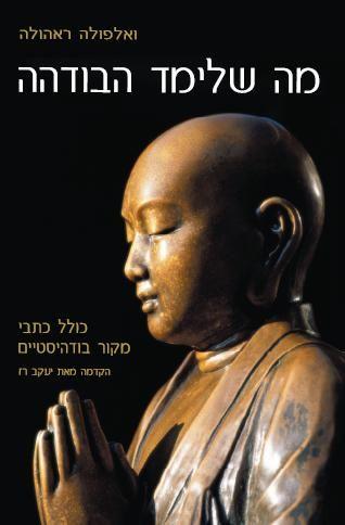 מה שלימד הבודהה ואלפולה ראהולה