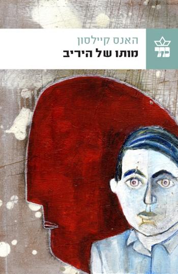 מותו של היריב האנס קיילסון ספר חדש