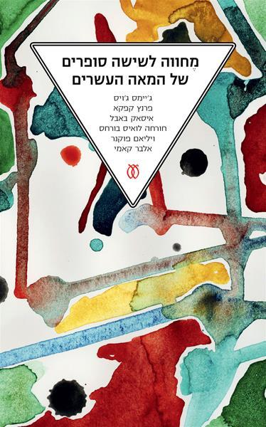 מחווה לשישה סופרים של המאה העשרים