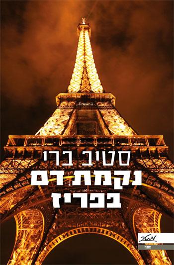 נקמת דם בפריז סטיב ברי רומן היסטורי