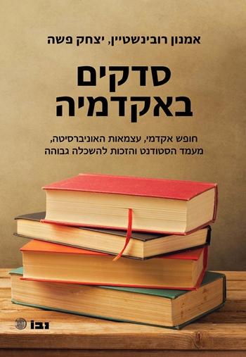 סדקים באקדמיה אמנון רובינשטיין ספר