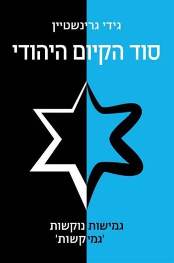 סוד הקיום היהודי גידי גרינשטיין