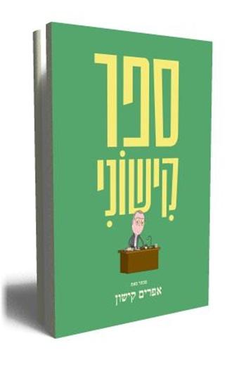 ספר קישוני המיטב של אפרים קישון