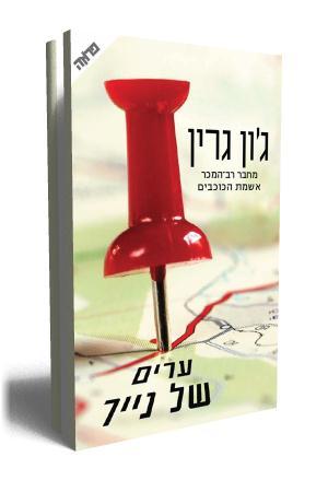 ערים של נייר ג'ון גרין ספר חדש