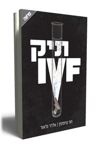 תיק IVF חגי טיומקין