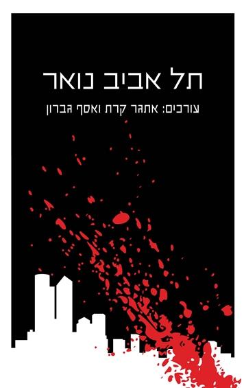 תל אביב נואר אתגר קרת אסף גברון