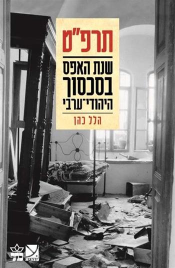 תרפט שנת האפס בסכסוך היהודי ערבי ספר חדש הלל כהן