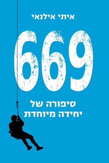 669 סיפורה של יחידה מיוחדת איתי אילנאי