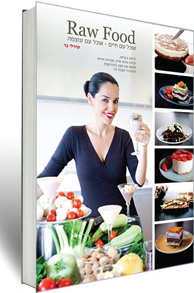 RAW food רו פוד אוכל עם חיים שירלי בר טבעונות ספר