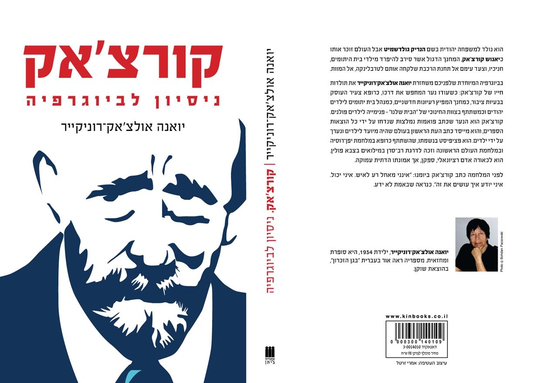 קורצ'אק נסיון לביוגרפיה ספר חדש