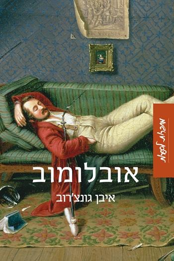 אובלומוב איבן גונצ'רוב ספר חדש