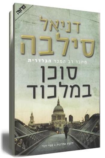 סוכן במלכוד דניאל סילבה ספר חדש