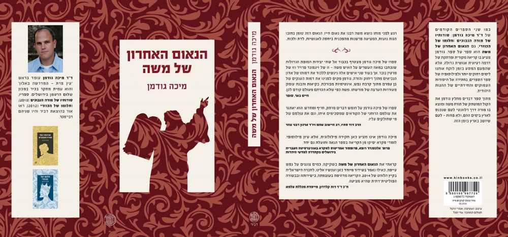 הנאום האחרון של משה מיכה גודמן