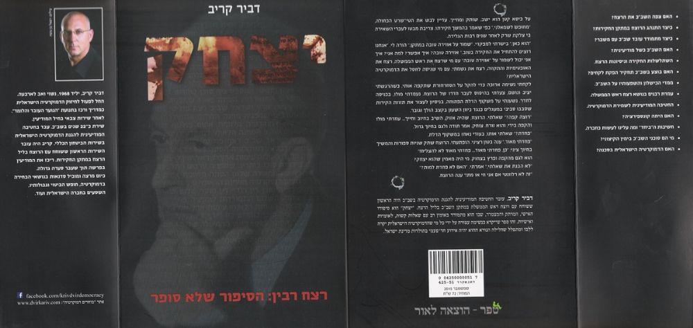 רצח יצחק רבין הסיפור שלא סופר דביר קריב
