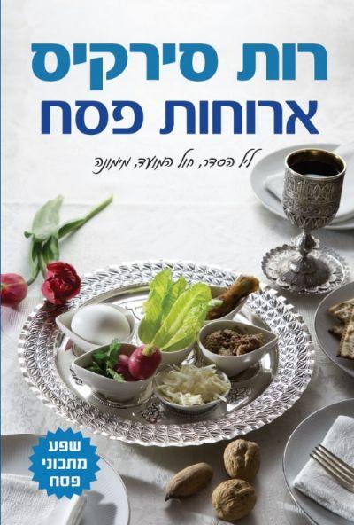 ארוחות פסח רות סירקיס