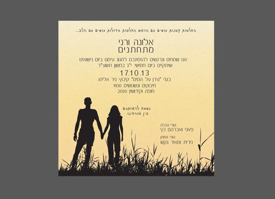 הזמנה לחתונה  אלונה ורני