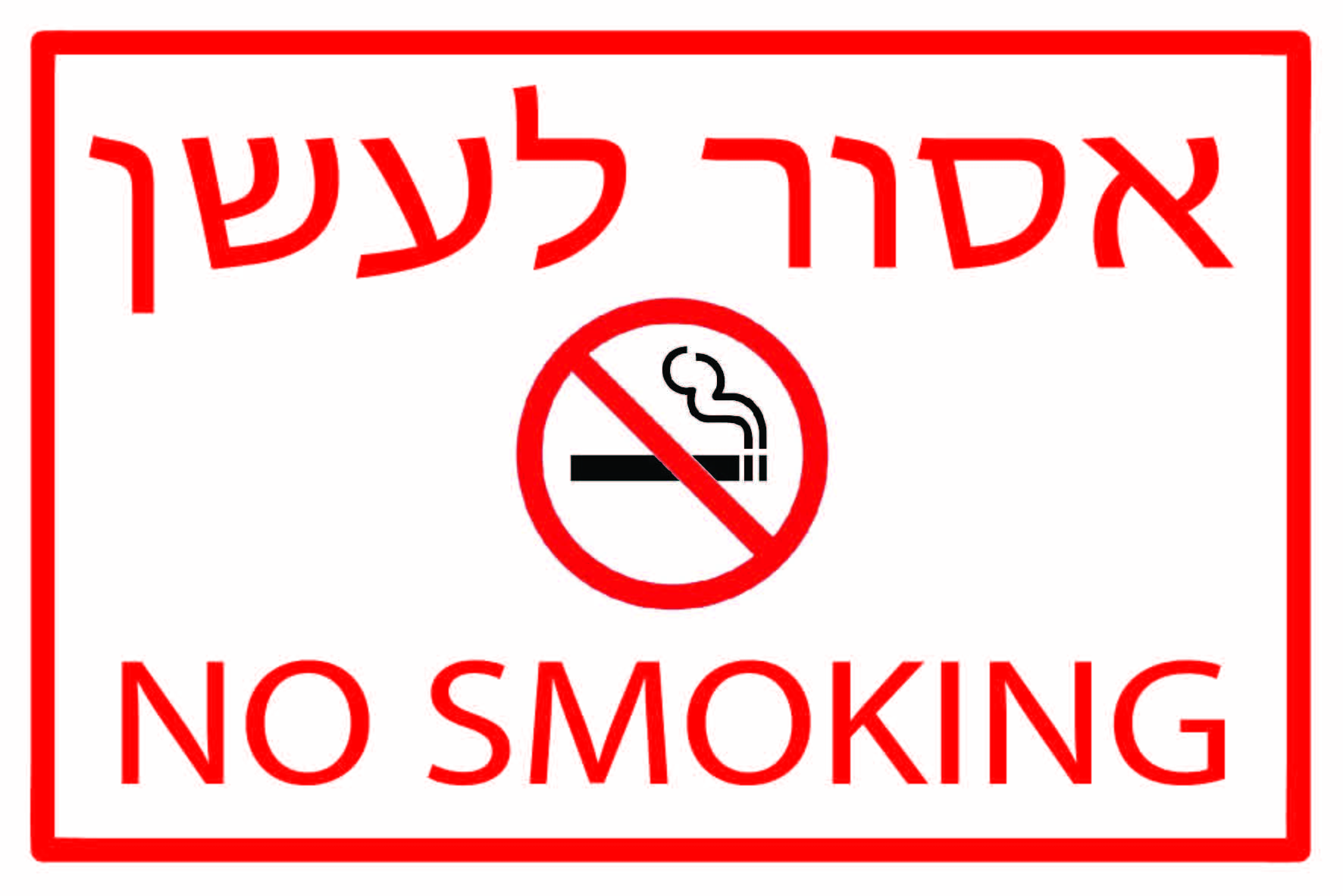 אסור לעשן - NO SMOKING גדלים לפי דרישה