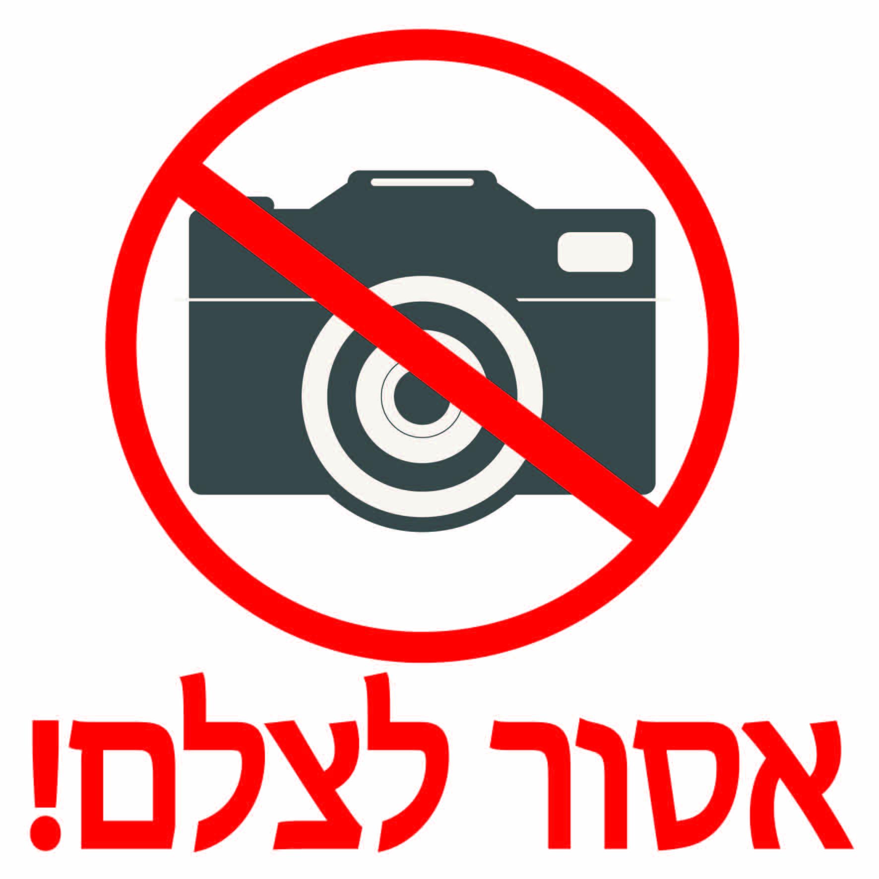 שלט אסור לצלם גדלים לפי דרישה