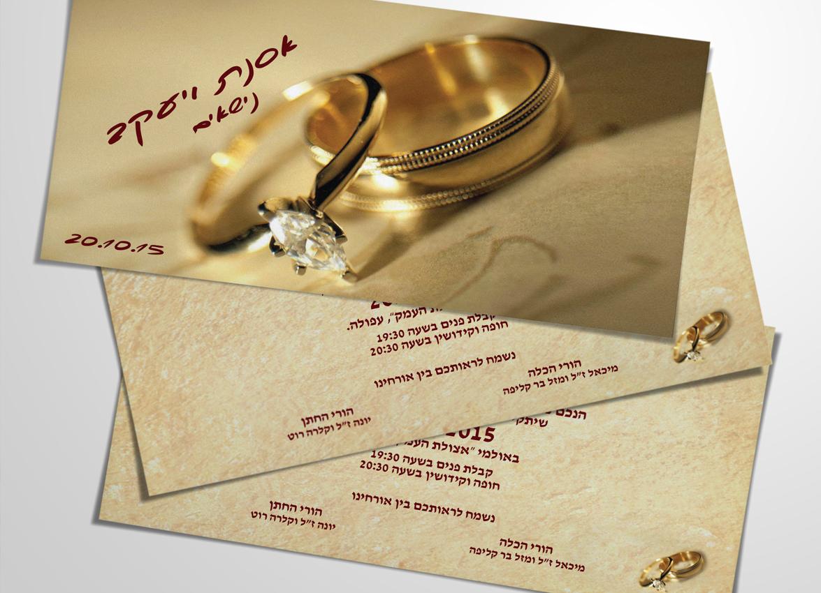 הזמנות חתונה
