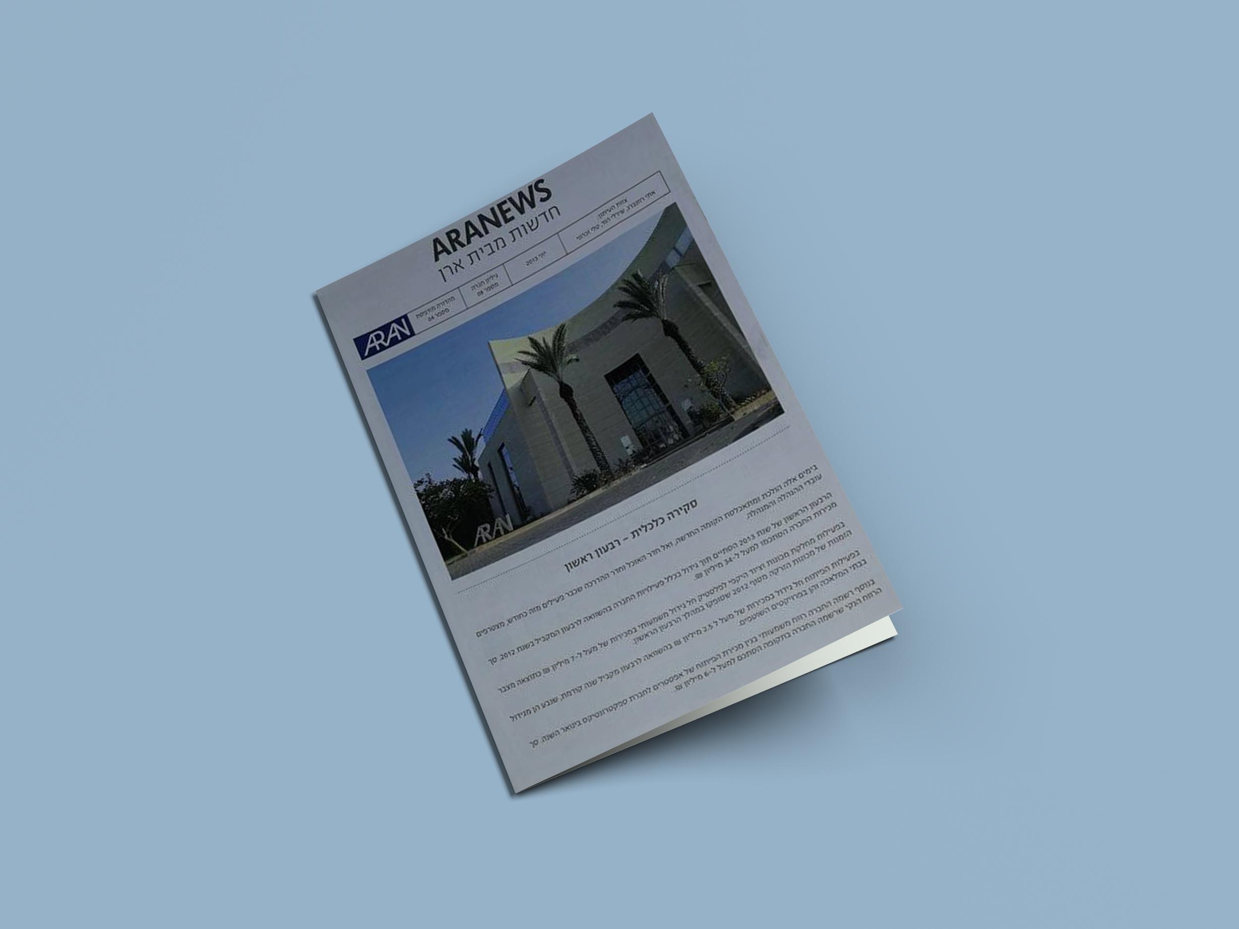 עיתון חברת ארן 16 עמודים, נייר נטול עץ 80 גרם, הדפ