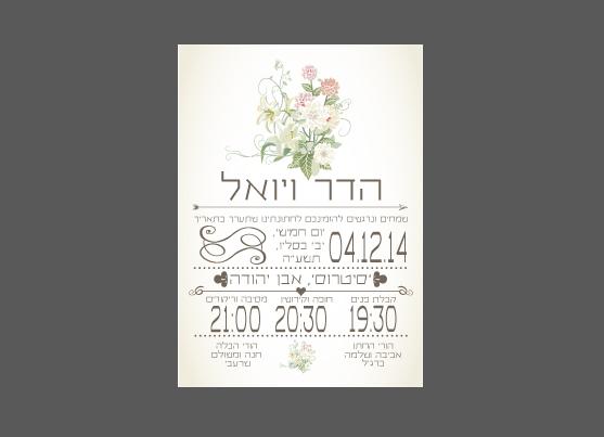 נוסח הזמנה לחתונה מקורי