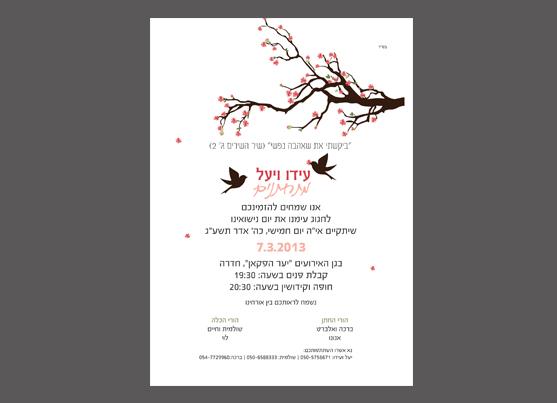 הזמנה לחתונה עידו ויעל