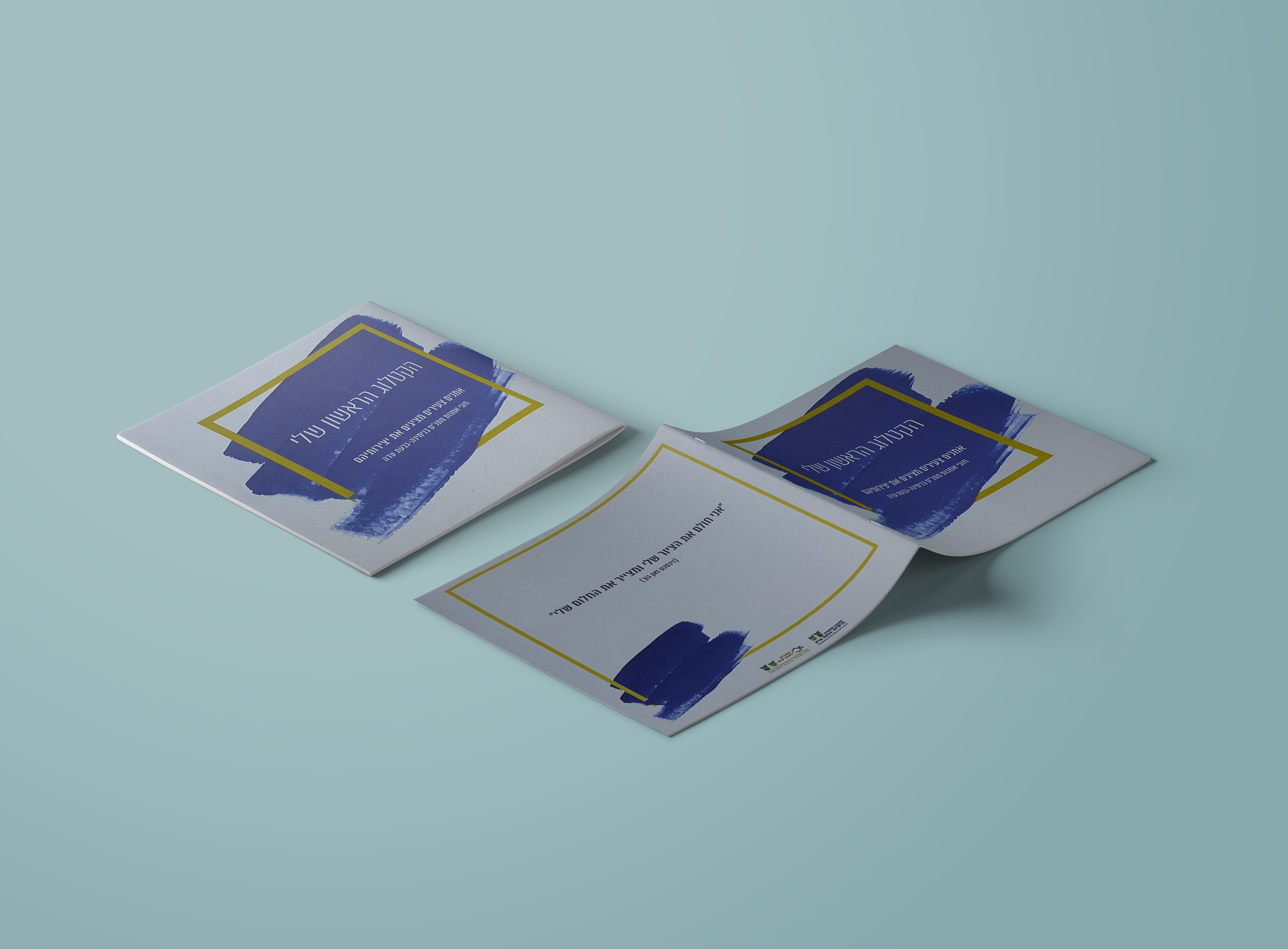 הקטלוג הראשון שלי אומני בנימינה, קיםול סיכה, נייר