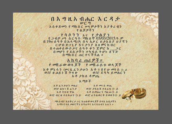 הזמנת חתונה גרוזינית
