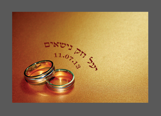 הזמנות לחתונה יעל וזק