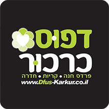 לוגו דפוס כרכור - פרדס חנה | חדרה | קריות -חיפה