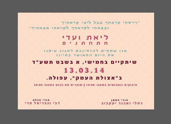 הזמנות לחתונה בירושלים