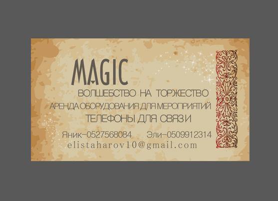 כרטיס ביקור למג'יק ברוסית
