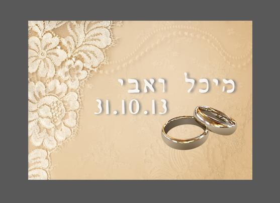 משפטים להזמנת חתונה