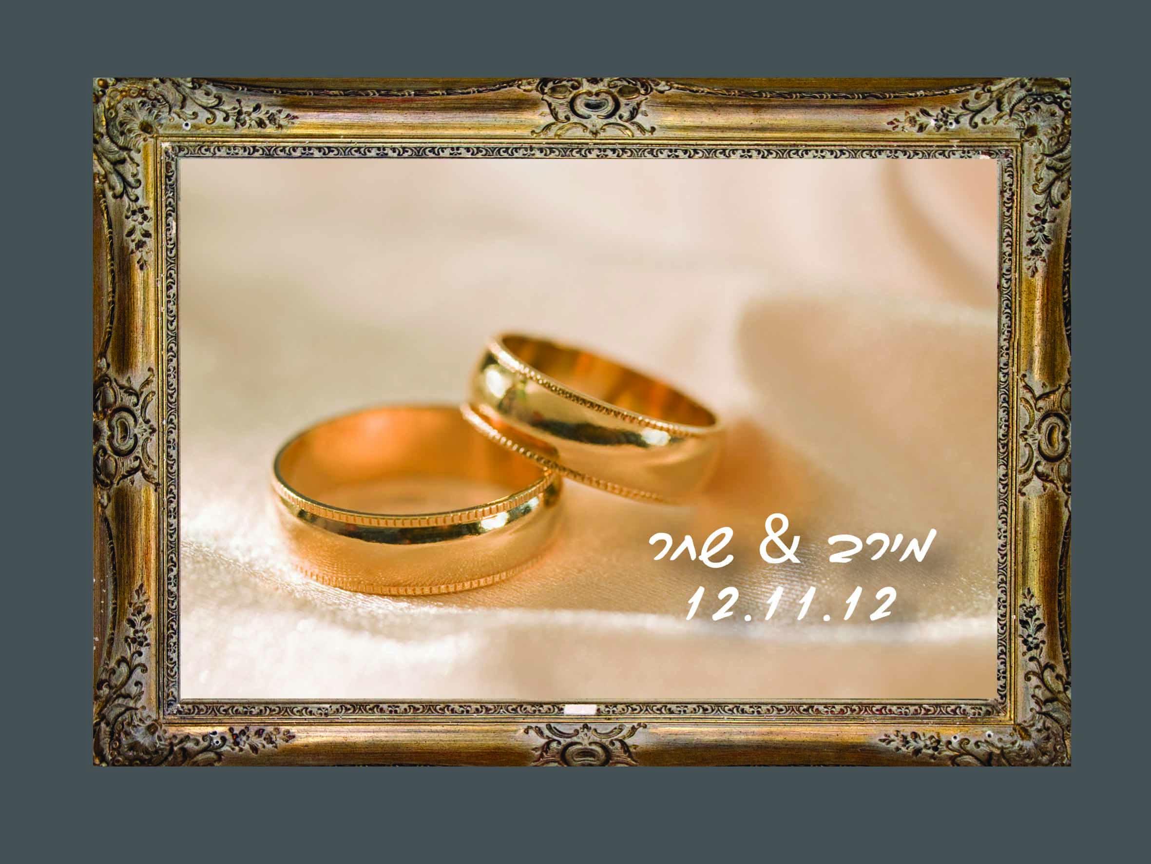 הזמנה לחתונה מירב ושחר