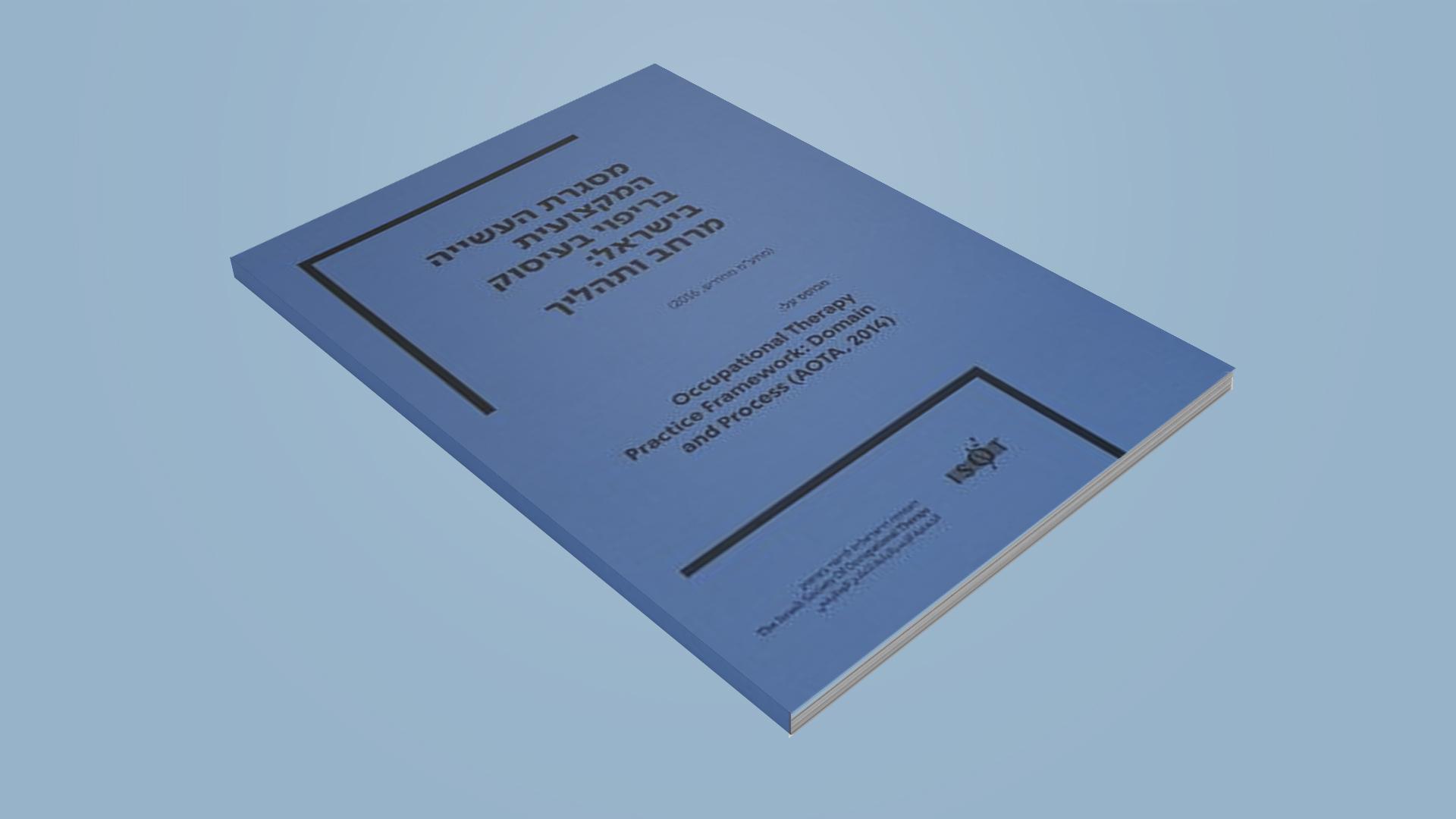 חוברת ידיעון כריכה רכה, 14 עמודי צבע
